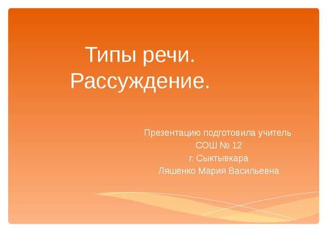 Типы речи. Рассуждение. Презентацию подготовила учитель СОШ № 12 г. Сыктывкар...