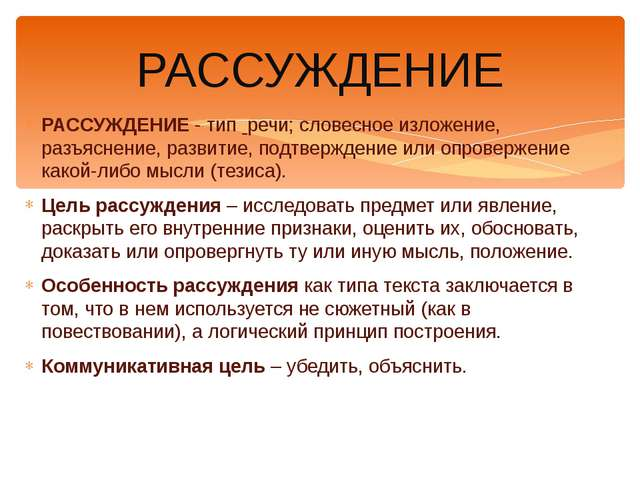 РАССУЖДЕНИЕ-тип речи; словесное изложение, разъяснение, развитие, подтвержд...