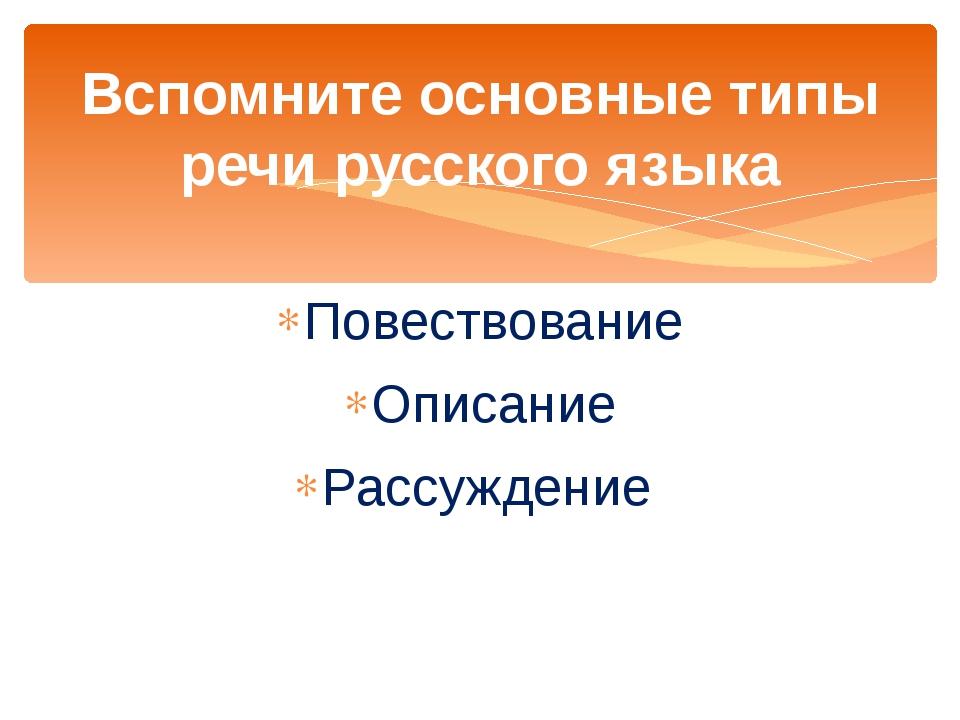 Вспомните основные типы речи русского языка Повествование Описание Рассуждение