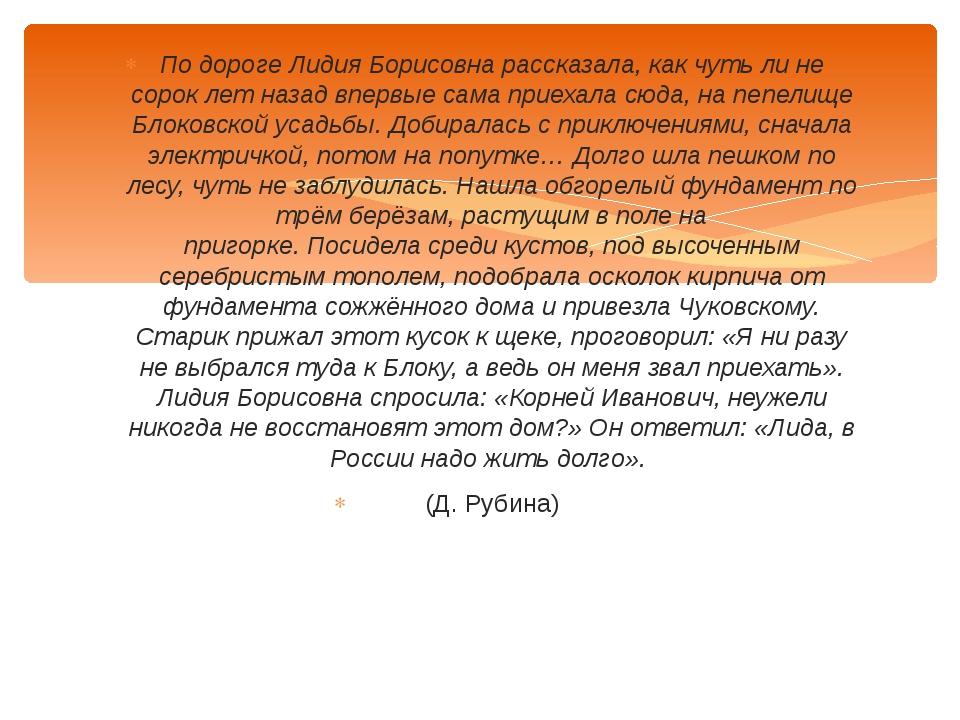 По дороге Лидия Борисовнарассказала, как чуть ли не сорок лет назад впервые...