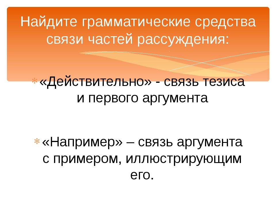 «Действительно» - связь тезиса и первого аргумента «Например» – связь аргумен...