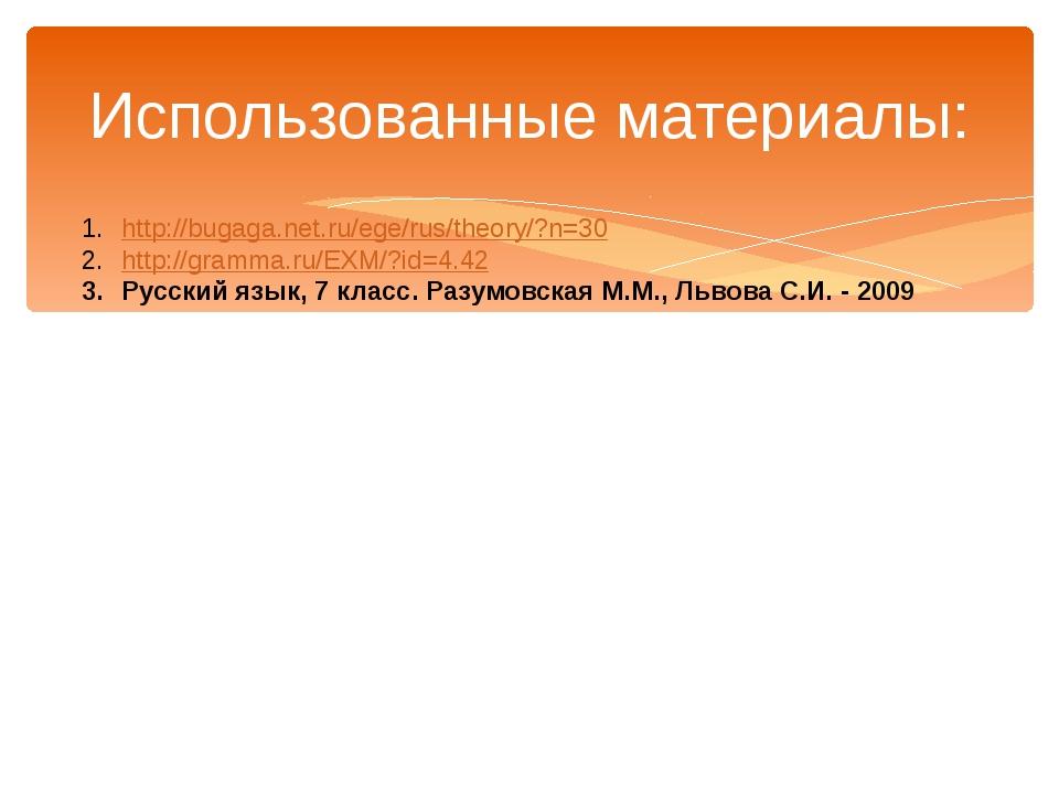 Использованные материалы: http://bugaga.net.ru/ege/rus/theory/?n=30 http://gr...