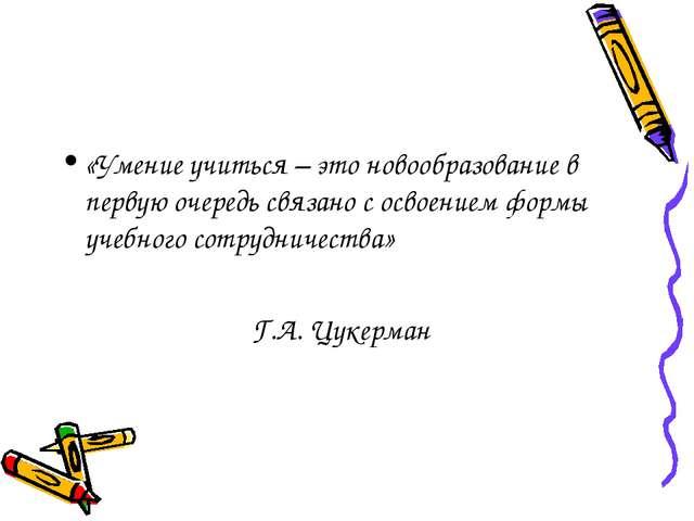 «Умение учиться – это новообразование в первую очередь связано с освоением фо...