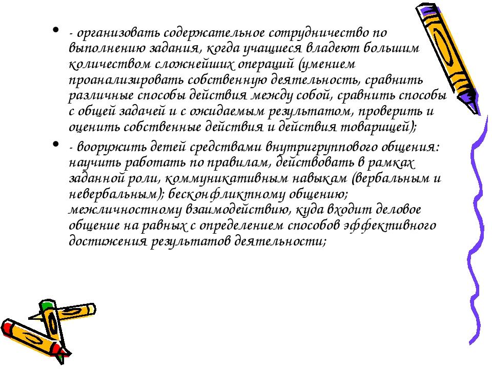 - организовать содержательное сотрудничество по выполнению задания, когда уча...