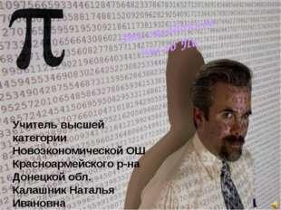 Это загадочное число Пи 10.03.2014 Калашник Наталья Ивановна- учитель математ