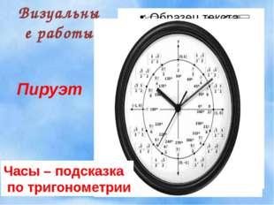 Визуальные работы Пируэт Часы – подсказка по тригонометрии 10.03.2014 Калашни