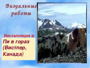 Визуальные работы Инсталляция в «приблизительный день Пи» Пи в горах (Вистлер