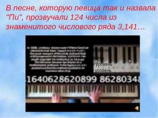 """В песне, которую певица так и назвала – """"Пи"""", прозвучали 124 числа из знамени"""