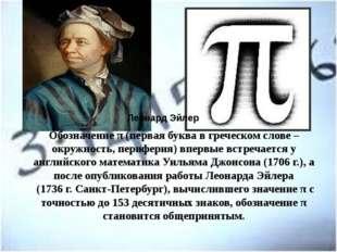Обозначение π (первая буква в греческом слове – окружность, периферия) впервы