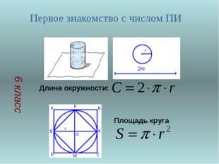 Первое знакомство с числом ПИ 6 класс Длина окружности: Площадь круга 10.03.2