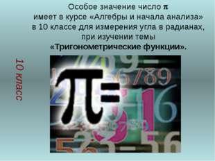 10 класс Особое значение число  имеет в курсе «Алгебры и начала анализа» в 1