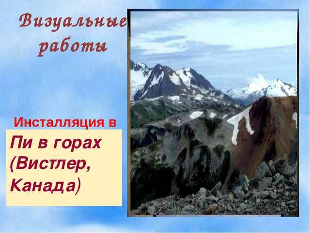 Визуальные работы Инсталляция в «приблизительный день Пи» Пи в горах (Вистлер...
