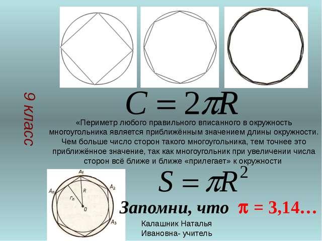 9 класс «Периметр любого правильного вписанного в окружность многоугольника я...