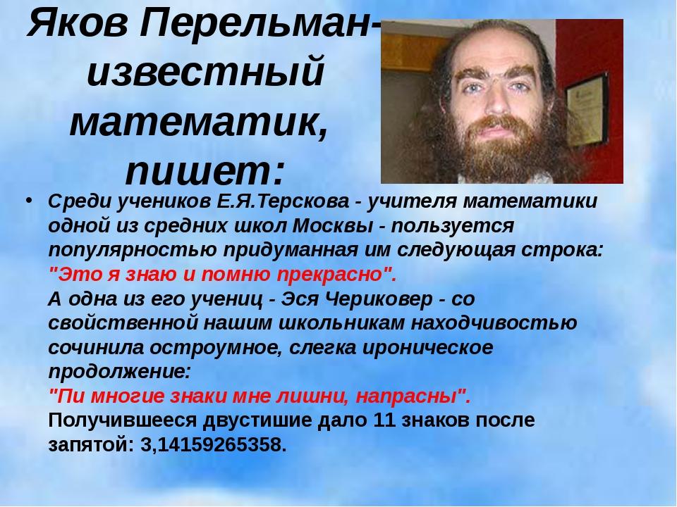 Яков Перельман- известный математик, пишет: Среди учеников Е.Я.Терскова - учи...