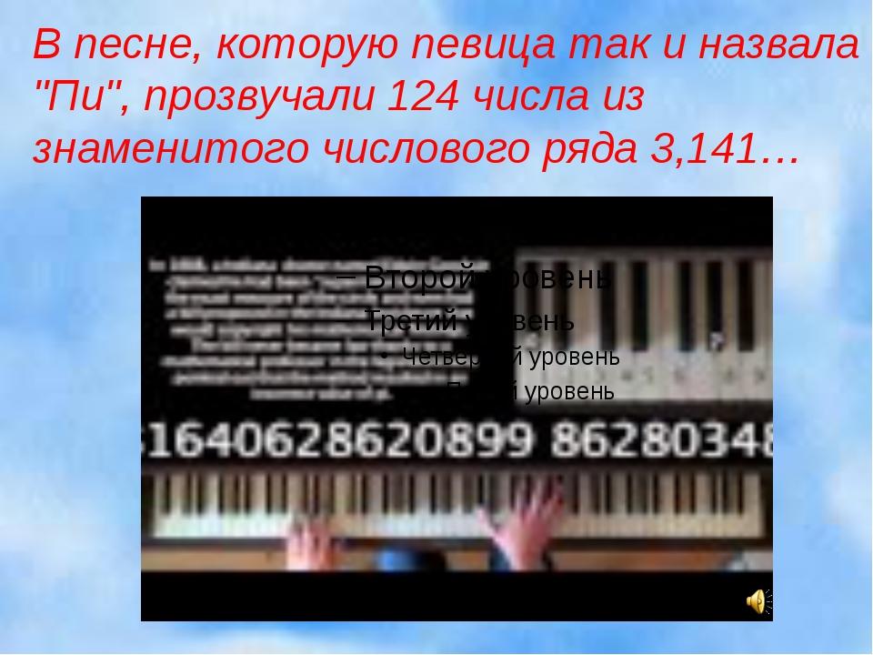 """В песне, которую певица так и назвала – """"Пи"""", прозвучали 124 числа из знамени..."""