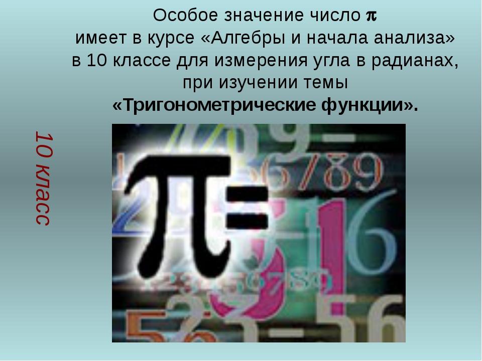 10 класс Особое значение число  имеет в курсе «Алгебры и начала анализа» в 1...