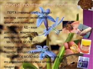 ПЕРГА (пчелиный хлеб) – придаст вам силы, увеличит умственный и физический п