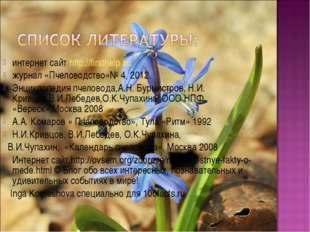 интернет сайт http://firsthelp.su журнал «Пчеловодство»№ 4, 2012. Энциклопеди