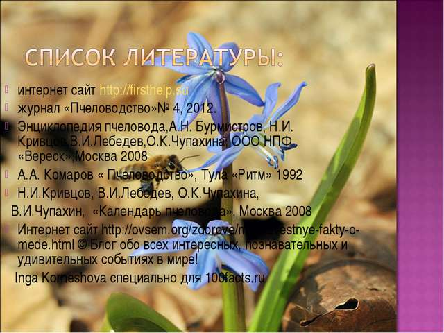 интернет сайт http://firsthelp.su журнал «Пчеловодство»№ 4, 2012. Энциклопеди...