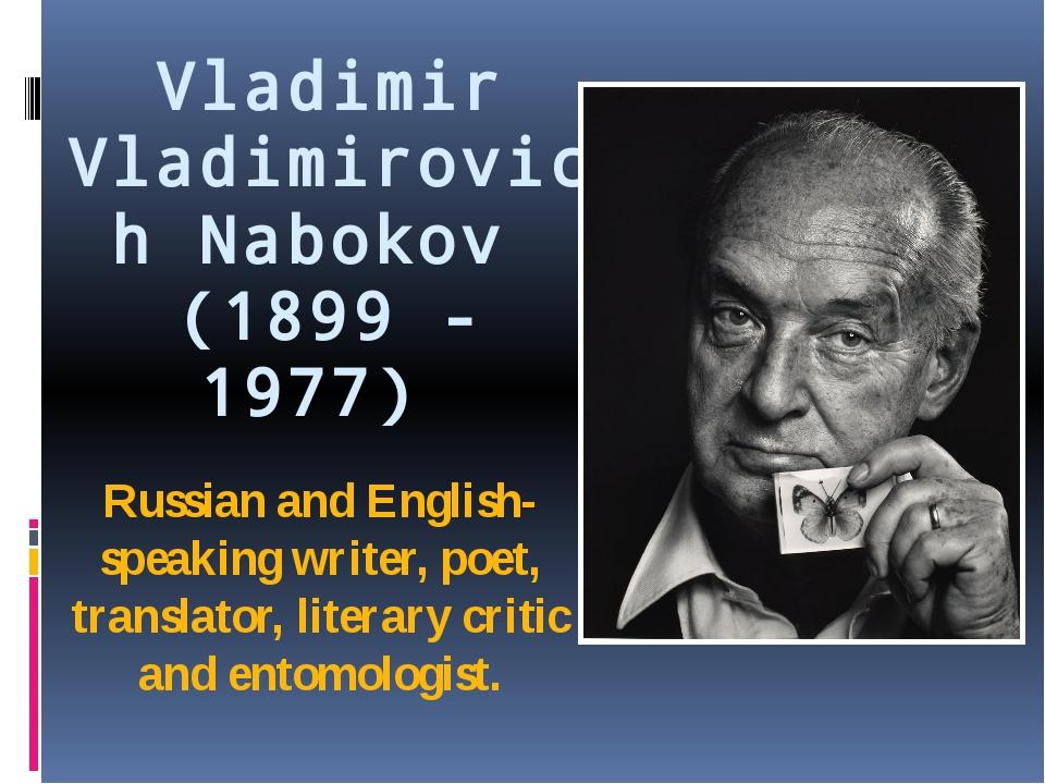Vladimir Vladimirovich Nabokov (1899 - 1977) Russian and English-speaking wri...