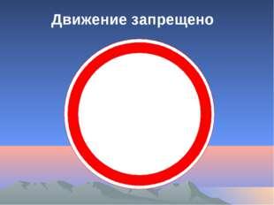 Движение запрещено
