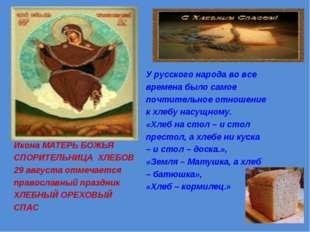 У русского народа во все времена было самое почтительное отношение к хлебу на