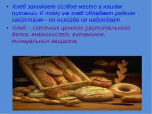 Хлеб занимает особое место в нашем питании. К тому же хлеб обладает редким св