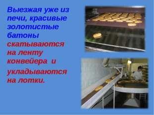Выезжая уже из печи, красивые золотистые батоны скатываются на ленту конвейер