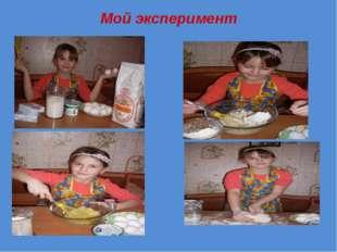 Мой эксперимент