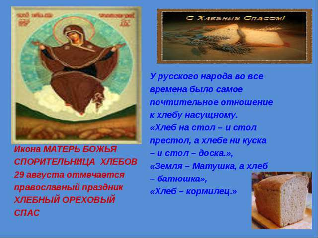 У русского народа во все времена было самое почтительное отношение к хлебу на...
