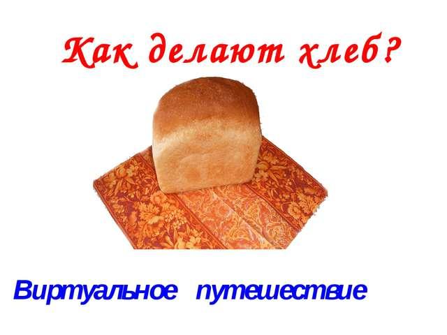 Как делают хлеб? Виртуальное путешествие
