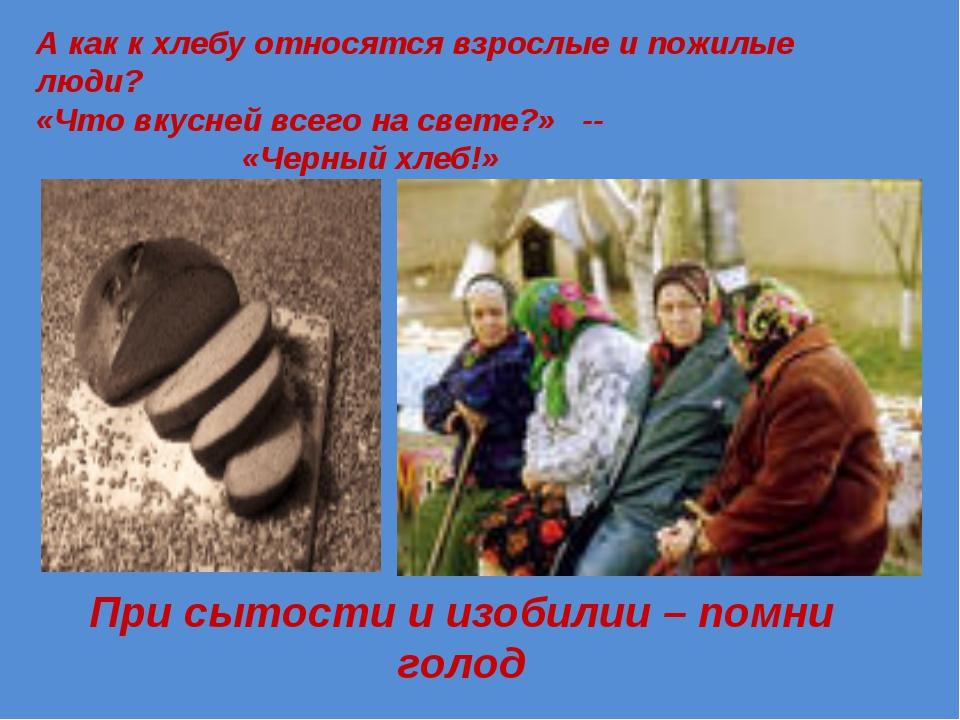 А как к хлебу относятся взрослые и пожилые люди? «Что вкусней всего на свете?...