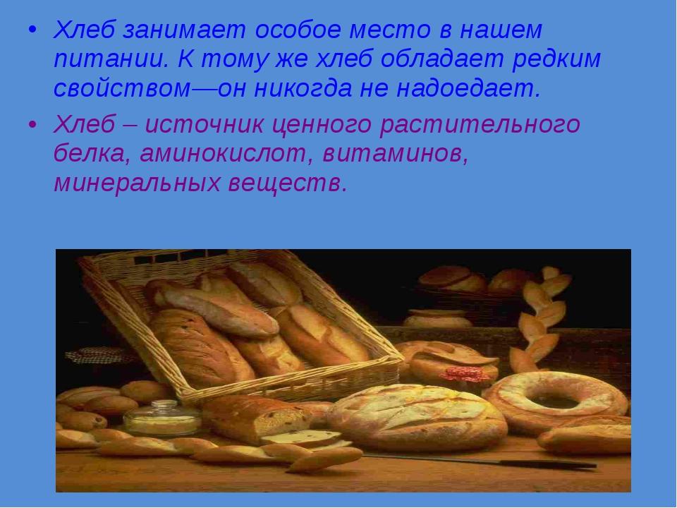 Хлеб занимает особое место в нашем питании. К тому же хлеб обладает редким св...