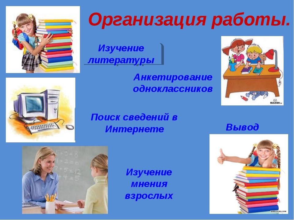 Организация работы. Изучение литературы Поиск сведений в Интернете Изучение м...