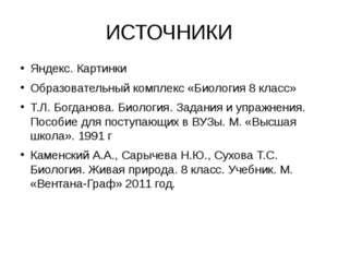 ИСТОЧНИКИ Яндекс. Картинки Образовательный комплекс «Биология 8 класс» Т.Л. Б