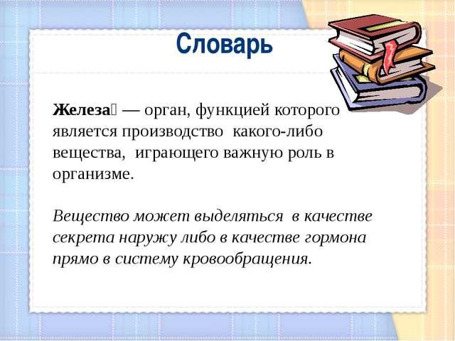 Словарь Железа́ — орган, функцией которого является производство какого-либо...