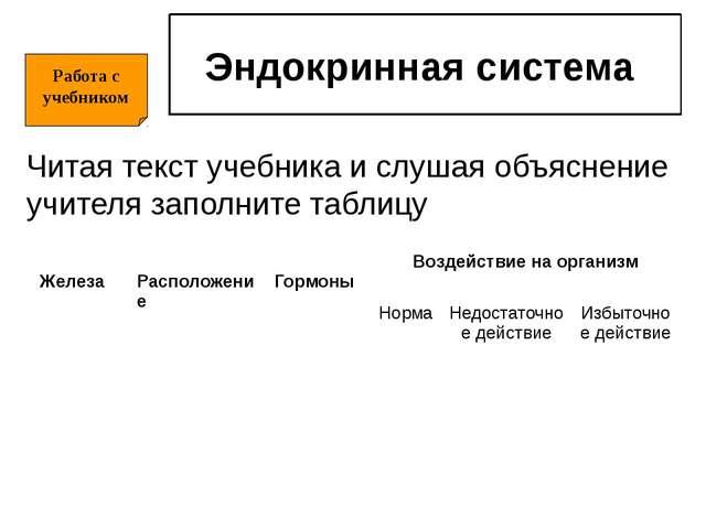 Эндокринная система Читая текст учебника и слушая объяснение учителя заполнит...