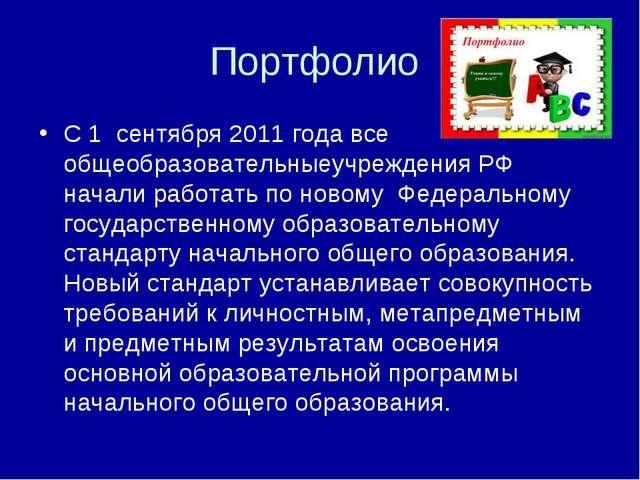 Портфолио С 1 сентября 2011 года все общеобразовательныеучреждения РФ начали...
