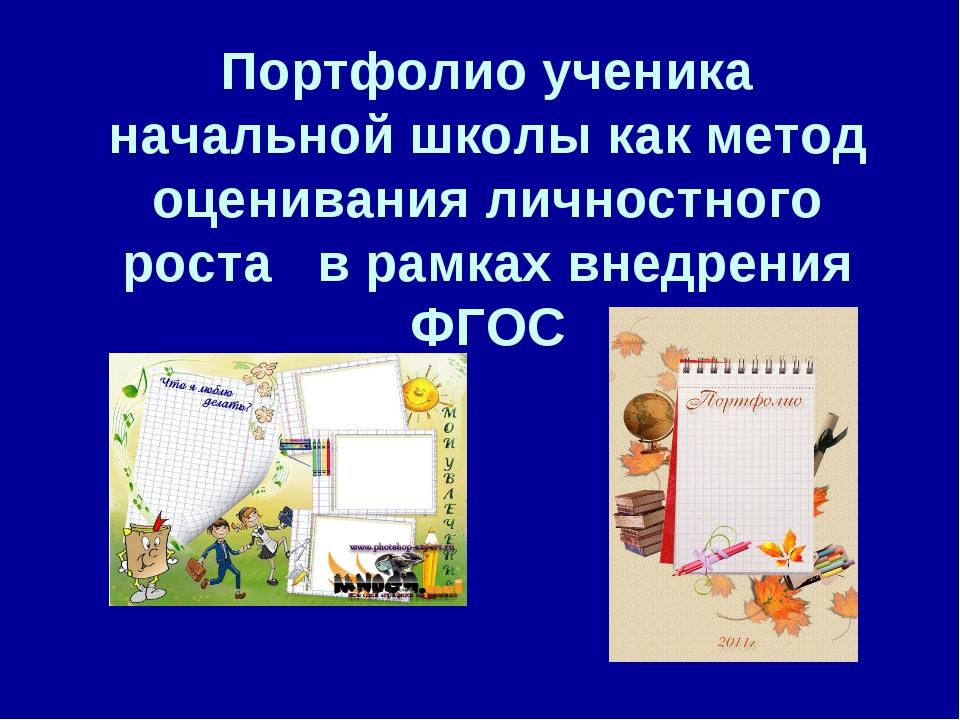 Портфолио ученика начальной школы как метод оценивания личностного роста в ра...