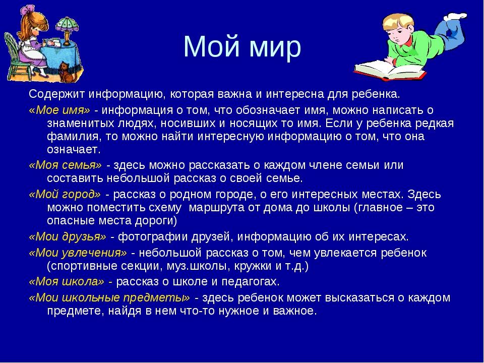 Мой мир Содержит информацию, которая важна и интересна для ребенка. «Мое имя»...
