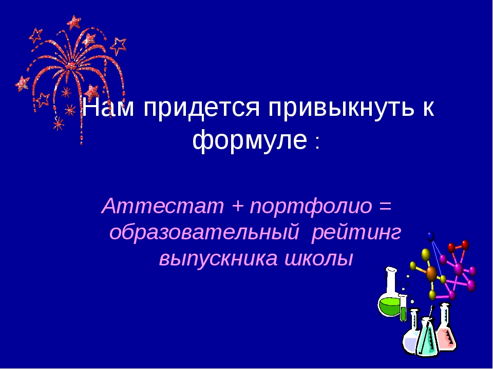 Нам придется привыкнуть к формуле : Аттестат + портфолио = образовательный р...