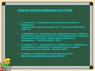 СПИСОК ИСПОЛЬЗОВАННЫХ РЕСУРСОВ 1. Асмолов А. Г. Системно-деятельностный подх