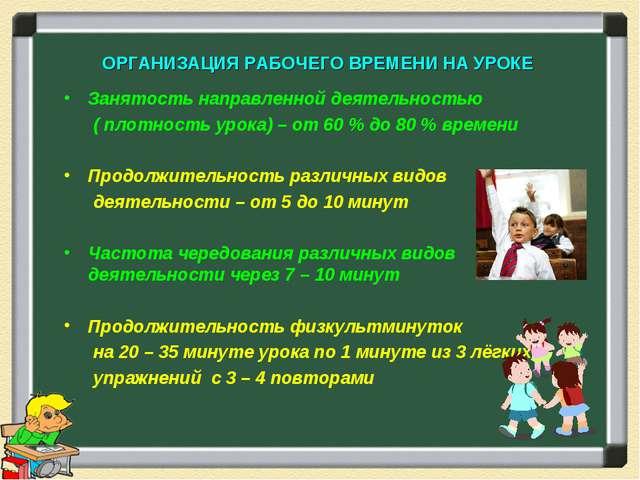 ОРГАНИЗАЦИЯ РАБОЧЕГО ВРЕМЕНИ НА УРОКЕ Занятость направленной деятельностью (...