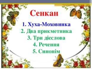 Сенкан 1. Хуха-Моховинка 2. Два прикметника 3. Три дієслова 4. Речення 5. Син