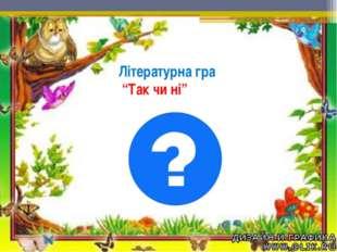 """Літературна гра """"Так чи ні"""""""