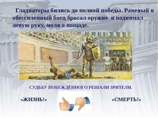 СУДЬБУ ПОБЕЖДЁННОГО РЕШАЛИ ЗРИТЕЛИ. «ЖИЗНЬ!» «СМЕРТЬ!» Гладиаторы бились до п