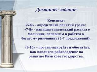 Домашнее задание Конспект; «5-6» - определение понятий урока; «7-8» - напишит