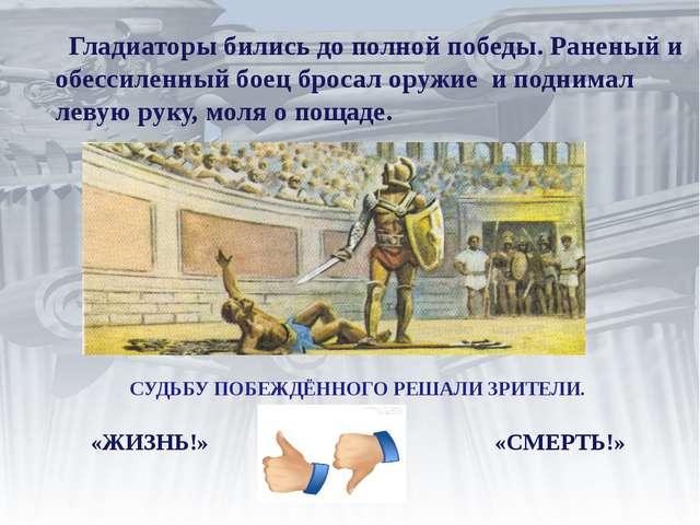 СУДЬБУ ПОБЕЖДЁННОГО РЕШАЛИ ЗРИТЕЛИ. «ЖИЗНЬ!» «СМЕРТЬ!» Гладиаторы бились до п...