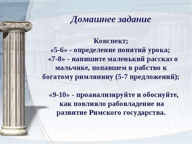 Домашнее задание Конспект; «5-6» - определение понятий урока; «7-8» - напишит...