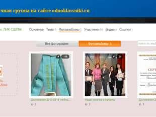 Аналогичная группа на сайте odnoklassniki.ru